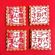 ペパクラおとうさん arts and crafts:eraser stamp