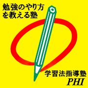 大逆転続々!学習法指導塾PHIの次世代教育法(^^)/
