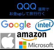QQQ運用でお金UPして旅行行く‼︎