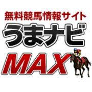 うまナビMAX公式ブログ@すべて無料の競馬予想