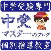 関西中学受験 中受マスターのブログ
