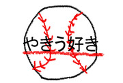 やきう好き@野球まとめブログ