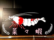 〜菜々蝦 〜