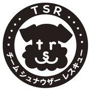 TSR チームシュナウザーレスキュー