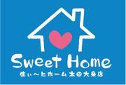 SweetHome太田大泉店のブログへようこそ