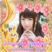 プリティプリンセス高橋 紗姫  裏オフィシャルブログ