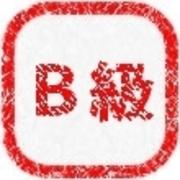 B級アクアリウム