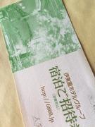 伊東園ホテルグループ評判ブログ 〜珍安ホテル〜