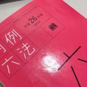 予備試験合格^_^