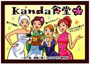 kanda食堂さんのプロフィール