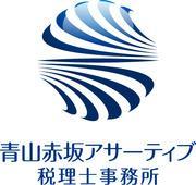 港区の税理士 アサーティブ税理士事務所のブログ