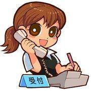 電話代行屋stupchiba