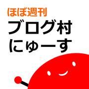 ほぼ週刊ブログ村にゅーす