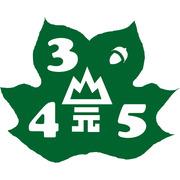 神奈川県横浜市中区山元町3・4・5丁目町内会