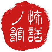 kowabananoyakataさんのプロフィール