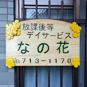 千葉県松戸市放課後等デイサービスなの花のブログ