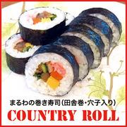 まるわの巻き寿司 カントリーロール(田舎巻)