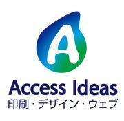 ブログ - ACCESS IDEAS 印刷サービス