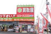 笠岡で買取・出張買取はリユース工房JOY笠岡店