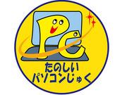 武蔵小山パソコン教室 de パセリな毎日