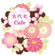 古代史Cafe