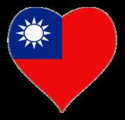 台湾大好き!私と台湾と台湾人ダーリンの物語