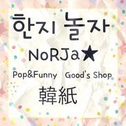 韓紙販売NoRJa のるじゃ Shop ブログ