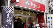 ブランド・ワン大和駅前店 店長の徒然なるブログ。