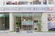 ゆうづき薬局・阪神西宮・薬局でアロマ&ハーブ