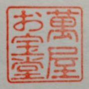 札幌萬屋お宝堂のオモチャのススメ&玩具買取