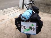 自転車でお届けする日本1周日記