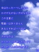 ☆流星クローバー☆