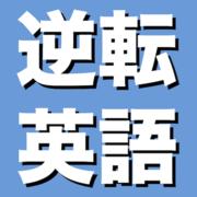 逆転英語ガイド|独学する力を育てる発音からの学習法
