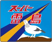 旅の部屋スーパー雷鳥