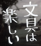 寝屋川市文房具専門店 上田文具のおすすめ文具ブログ