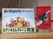 松川町(日赤近く)キラキラ笑顔になれる音楽教室♪