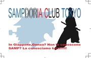 """ブログ di """"サンプドリアクラブ東京""""〜SAMPDORIA"""
