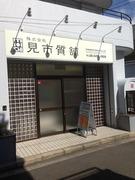 尼崎の老舗質屋 見市質舗のブログ