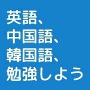 言語学習ツール