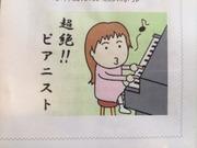 富山市60歳からのピアノ教室 あしび鍵盤倶楽部