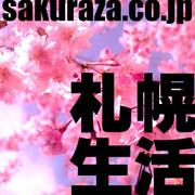 SAPPORO LIFE〜札幌生活〜