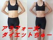 アラフォー女の8時間ダイエットちゅーのブログ