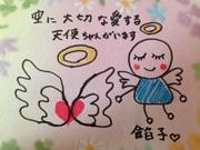 天使ママ餡子のブログ☆お空と地上の子育て時々私☆