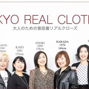 大人世代普段着リアルクローズ〜TOKYO REAL CLOTHES〜