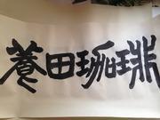 養田珈琲YODA COFFEE/小さな焙煎所