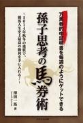 澤田一馬(競馬予想家)〜孫子思考の馬券術