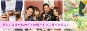 岡山の社会人サークルはVeryBerry (ベリーベリー)