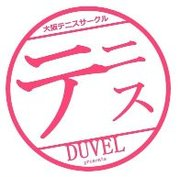 大阪テニスサークル DUVEL(ドゥーベル)