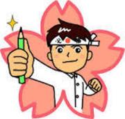 個別指導専門の戸山学院公式ブログ