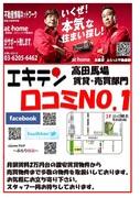 高田馬場エキテン口コミNo1 ふらっと不動産 ブログ